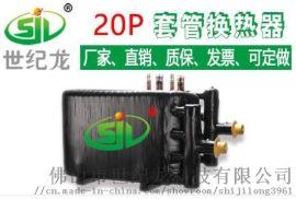20P/匹同轴套管式换热器 空调热泵热交换器