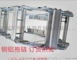 定做TL橋式碳鋼拖鏈金屬坦克鏈電線電纜防護鋼鋁拖鏈