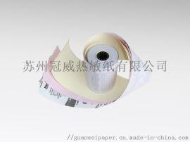 无碳收银纸,感压收银纸,提供专业定制批发服务