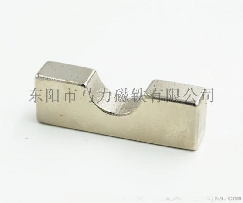 钕铁硼强力磁铁 方块磁铁 凹形磁钢定制加工