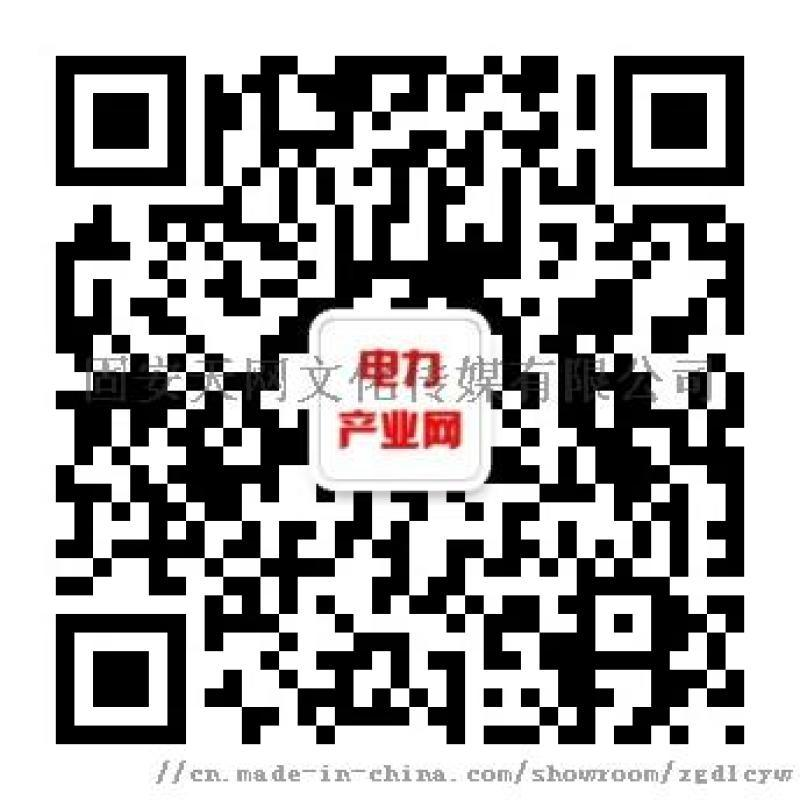电力行业项目信息服务