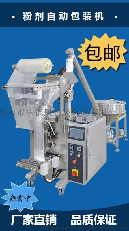 小型粉剂自动包装机械 多功能辣椒粉包装机设备 厂家直销包邮