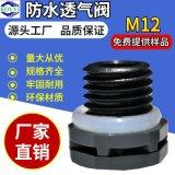 廠家直銷戶外燈具M12*1.5防水透氣閥LED呼吸器汽車燈螺紋式平衡閥