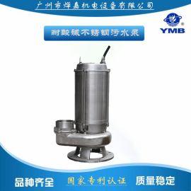 耐酸碱不锈钢潜水泵 耐酸碱不锈钢污水泵不锈钢去污泵工厂 排污泵