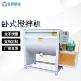 廠家  不鏽鋼臥式螺帶攪拌機 臥式冷卻攪拌機 鈣粉鐵粉混料機