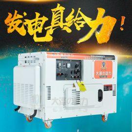 单相柴油发电机大泽动力TO14000ET应急备用
