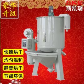 塑料混合干燥机搅拌机 塑料颗粒烘干机 塑料混合机