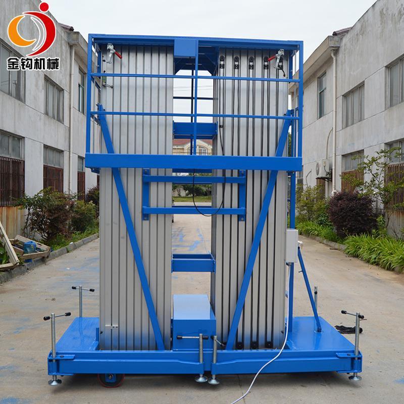 双柱铝合金升降作业平台桅柱式简易进电梯轻便高空维修检修升降机