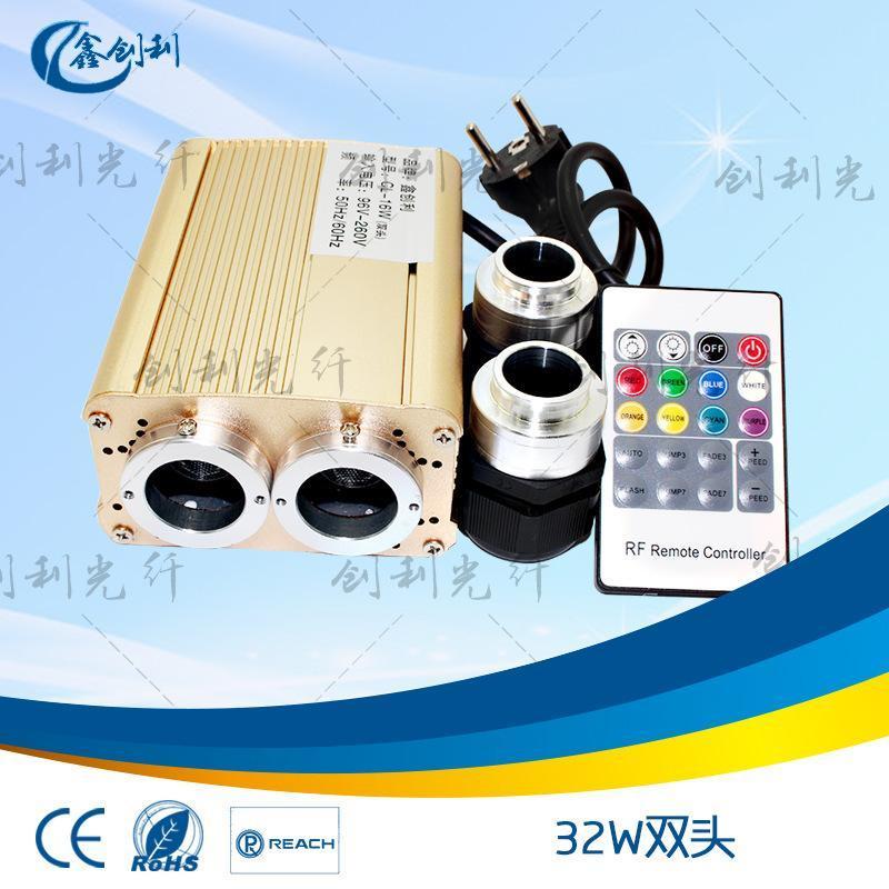 高亮32瓦双头照明光纤机器LED光纤机器私人家庭影院光纤星空灯