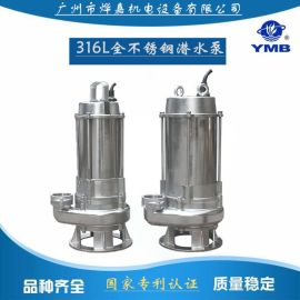 316L不锈钢潜水泵 不堵塞 去污潜水泵 耐酸耐碱 全不锈钢潜水泵