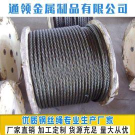 8.7mm(6*37)带油黑色光面钢丝绳 起重钢丝绳 行车用绳子 吊绳