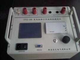 發電機轉子測試儀(TFZ-3B西安東匯)