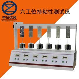 胶带保持力测试仪 持粘性测试仪