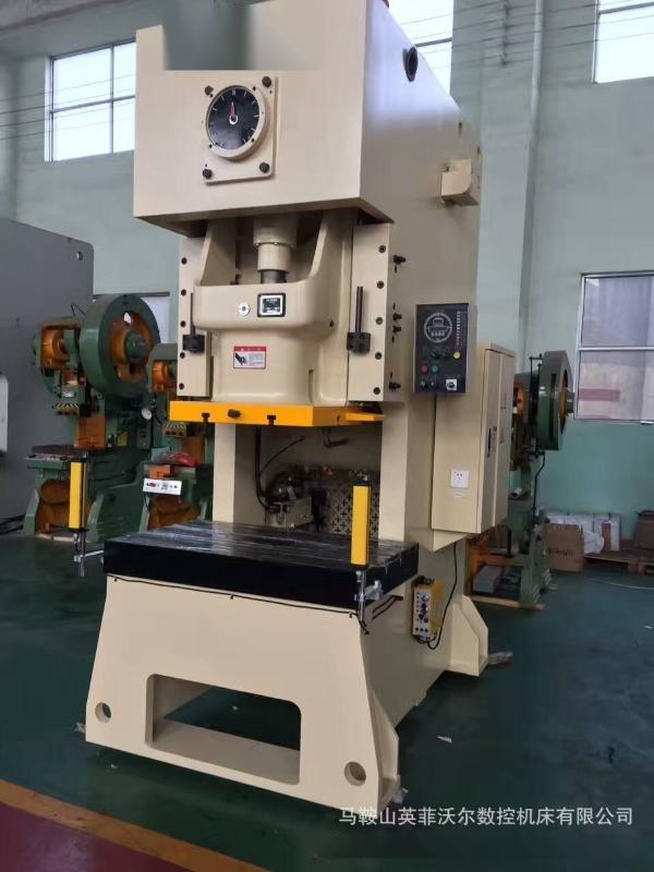 英菲沃尔JH21-125吨高性能气动冲床 小型液压冲床厂家 全国联保