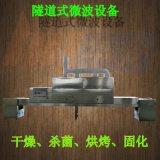 广东微波干燥设备生产厂家 麦芽烘烤干燥 隧道微波干燥设备报价