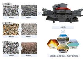 5X7615冲击式河卵石制砂机 砂石料场打砂设备