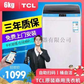 TCL投币式洗衣机全自动商用6公斤波轮自助扫码微信支付TB-V6001G