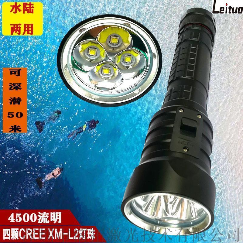 4燈珠L2專業超亮潛水手電筒強光 充電水下打魚
