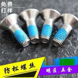 304不锈钢内六角螺丝M3*4-M5*40螺丝点胶