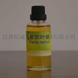 符合药典标准 紫苏油 紫苏叶油 医药日化原料