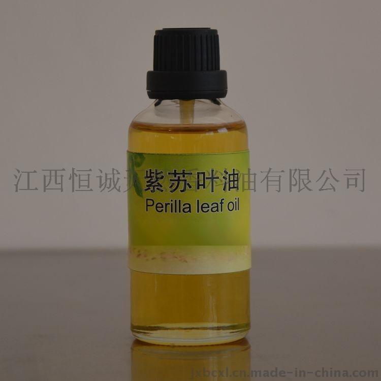 符合藥典標準 紫蘇油 紫蘇葉油 醫藥日化原料