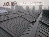 杭州萌萧   株洲0.7mm厚钛锌板25-430型