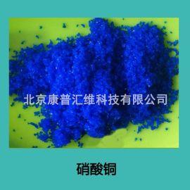 高含量高纯度硝酸铜