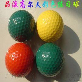 高尔夫彩色练习球 高尔夫练习场设备用品双层橡胶训练球
