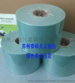 绿色平纹大卷纸 无尘擦拭纸工业绿色擦拭纸 吸油吸水纸 JW-3