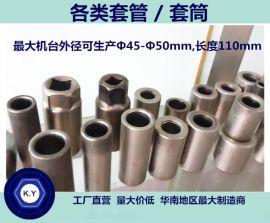 定制【不锈钢/碳钢/铝合金】 套管/套筒