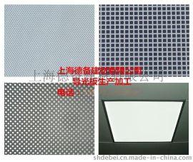 上海导光板厂家|上海导光板价格