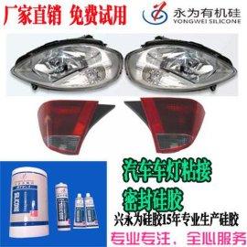 汽车车灯密封硅胶_LED大灯防水胶_尾灯外壳粘接胶水