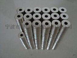沉頭孔燒結釹鐵硼磁鐵