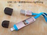 USB 数据线二合一MICRO+LIGHTNING