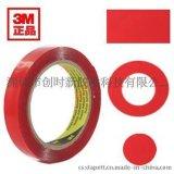 正品3MVHB紅膜強力雙面膠