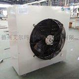艾尔格霖专业生产轴流工业暖风机热水型蒸汽型
