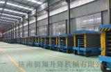 12米移动液压式升降机厂家