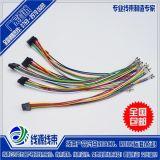 小5557端子线|3.0间距端子连接线|高温端子线专业订做