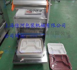 佳  手动餐盒、塑料盒封口机
