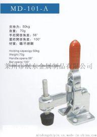 垂直式快速夹具MD101-A