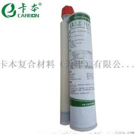 卡本建筑植筋胶 A级环氧树脂胶注射式植筋加固胶