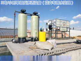 现代花卉养殖用水处理设备