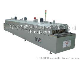 华荣达HRD-GY-600型IR隧道炉IR隧道烘干线远红外隧道炉