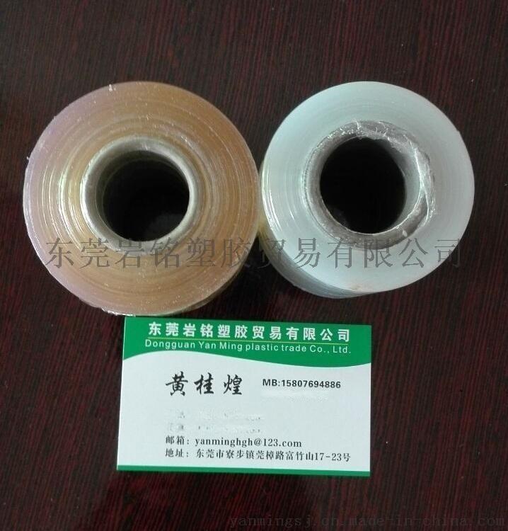 万江电线膜 PE包装膜 PVC缠绕膜 PE薄膜厂家