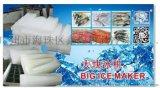 冰砖机厂家 商用2吨 2240KG 大块冰 方形冰 圆形冰 制冰机价格
