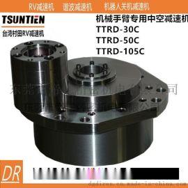 台湾村田滚柱型RV减速机机器人关节专用减速机