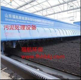 新能源湿污泥干化处理设备FH-08-01