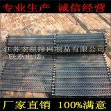 宏星厂家直销 不锈钢网带 碳钢网带 输送网链 批量优惠