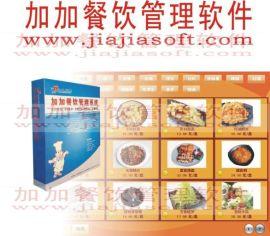 青岛加加餐饮管理系统