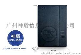 中盾二代三代身份证阅读器ICR-100U神盾身份证读卡器